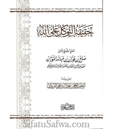 Haqeeqatu at-Tawakkul 'ala Allah – Shaykh al-Fawzan