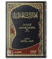 Mukhtarat al-Hidayah - Al-Imam al-Jamali (932H)