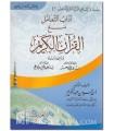Silsilah al-Quran: Adab at-Ta'amoul ma'a al-Quran
