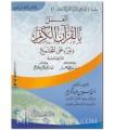 Silsilah al-Quran: Al-'Amal bil-Quran