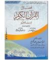 Silsilah al-Quran: Fadaail al-Quran