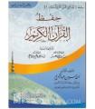 Silsilah al-Quran: Hifdh al-Quran al-Karim