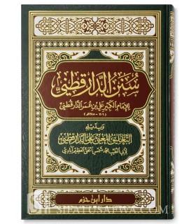 Sunan ad-Daraqutni with notes of Al-Adhim Abadi سنن الدارقطني