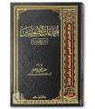 Ijma'at al-Usuliyin - Consensus of the Usul-Fiqh Scholars