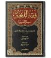 Fiqh al-Lughah wa Sirrul-'Arabiyah - Abu Mansur ath-Tha'alibi