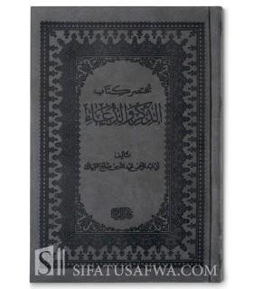 Mukhtasar Kitab al-Dhikr wal-Du'ah - Shaykh al-'Ubaylan