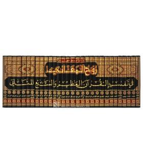 Ruh al-Ma'ani - Tafsir al-Imam al-Alusi (1270H) روح المعاني في تفسير القرأن العظيم والسبع المثاني - الآلوسي