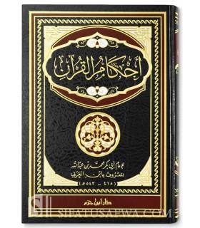Tafsir Ibn al-'Arabi - Ahkam al-Quran أحكام القرآن - الإمام ابن العربي
