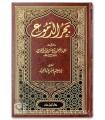 A sea of tears - Bahr al-Damou 'of Imam Ibn al-Jawzi