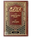 Une mer de larme - Bahr al-Damou' de l'imam Ibn al-Jawzi