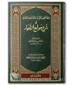 Bahjat Qulub al-Abrar wa Qurrat 'Uyun al-Akhyar fi sharh Jawami' al-Akhbar - As-Sa'di (100% harakat)