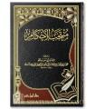 Muntakhab al-Ahkam of Imam Ibn Abi Zamaneen (399H) - Fiqh Maliki