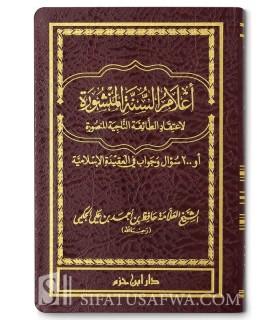 A'laam as-Sunnah al-Manchoorah / 200 Q-A on Aqeedah - Hafidh Hakimi أعلام السنة المنشورة - 200 سؤال و جواب في العقيدة