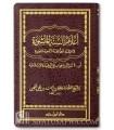 A'laam as-Sunnah al-Manshoorah / 200 Q-A on Aqeedah - Hafidh Hakami