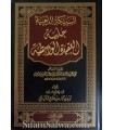 Explanation of al-Aqeedatul-Wasitiyyah of Ibn Taymiya - Zayd al-Madkhali