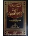 Explanation of al-Aqeedatul-Wasitiyyah of Ibn Taymiya - Zayd al-Madkhali