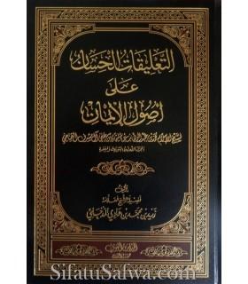 Sharh Usool al-Eemaan - Zayd al-Madkhalee