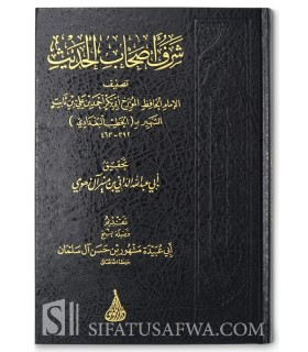 Charaf As-Haab al-Hadith - Al-Khatib al-Baghdadi (harakat) شرف أصحاب الحديث - الخطيب البغدادي
