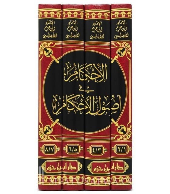Books arabic pdf islamic