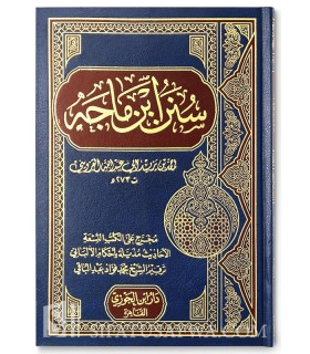 Sunan Ibn Majah - Avec accents et authentification