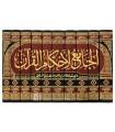 Tafsir al-Qurtubi - Al-Jami' li Ahkam al-Quran