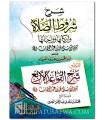 Sharh Shurut as-Salat, wa Arkanuha wa Wajibatuha - Al-'Abbad