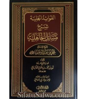 Charh Masa-il al-Jahiliyah par Cheikh Zayd al-Madkhali