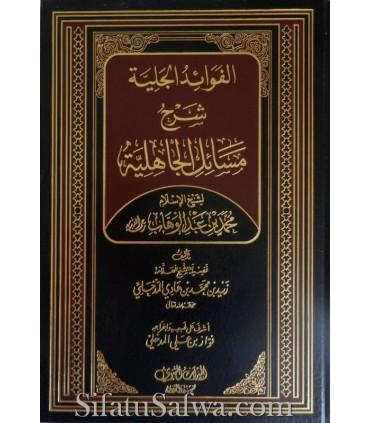 Sharh Masaa-il al-Jaahiliyyah by Shaykh Zayd al-Madkhali