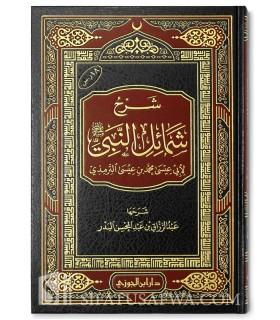 Sharh Shamail an-Nabi - Abdurrazzaq Al-Badr شرح شمائل النبي للشيخ عبد الرزاق البدر