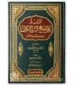 Ad-dalil 'ala Manhaj as-Salikin (harakat)