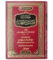 Fadaail as-Sahaabah - Imam Ahmad ibn Hanbal (2 vol.)