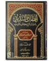 Ibtaal at-Tandeed bi Ikhtisaar Charh Kitaab at-Tawheed - Hamd ibn 'Ateeq