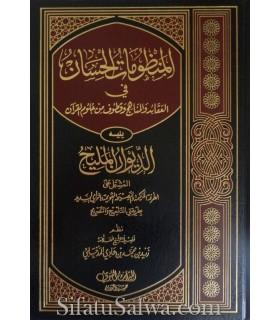 Al-Mandhoumaatul-Hisaan : Recueil de poèmes sur la Aqida, le Minhaj et autress