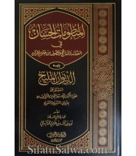 Al-Mandhumaatul-Hisaan : Compendiym of poems on Aqeedah, Manhaj and others