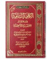 Al-Kaafiyah ach-Chaafiyah (an-Nouniyyah) - Ibnul-Qayyim - 100% harakat