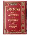 Al-Kaafiyyatu ash-Shaafiyyah (an-Nooniyyah) - Ibnul-Qayyim - 100% harakat