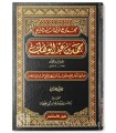 Majmu' Muallafat Cheikh Muhammad ibn AbdelWahhab