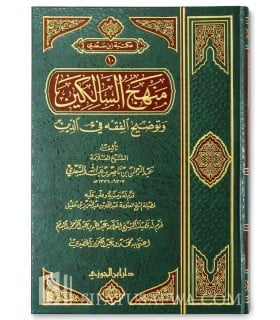 Manhaj as-Saalikin by Shaykh as-Sa'di (concise of Fiqh)
