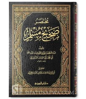 Moukhtasar Sahih Mouslim مختصر صحيح مسلم للإمام المنذري