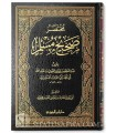 Moukhtasar Sahih Mouslim