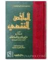 Mulakhkhass al-Fiqhi by shaykh al-Fawzan (harakat)