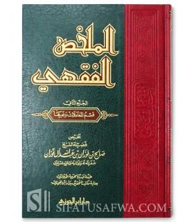 Mulakhkhass al-Fiqhi by shaykh al-Fawzan (harakat) الملخص الفقهي ـ الشيخ الفوزان