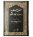 Al-Qawl al-Baleegh fi Tahdhir min jamaa'ah at-Tabligh -shaykh Toowayjree