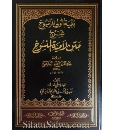 Sharh Lamiyyah al-Mansoukh by Al-Hakimi - Zayd al-Madkhali