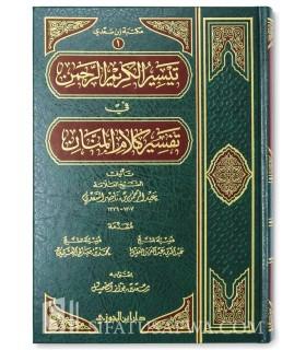 Taysir al-Karim al-Rahman (Tafsir as-Sa'di) - تيسير الكريم الرحمن في تفسير كلام المنان - الشيخ السعدي