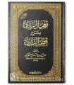 Ta'jil an-Nada bi Sharh Qatr an-Nada - Abdallah al-Fawzan