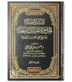 al-Jami' li-Ikhtiyarat al-Fiqhiya li Cheikh al-Islam ibn Taymiya