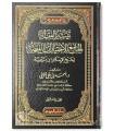 al-Jami' li-Ikhtiyarat al-Fiqhiyyah li Shaykh al-Islam ibn Taymiyyah