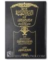 Sharh Ad Durrah al Madiyyah (As-Safariniyyah) - Al-Fawzan