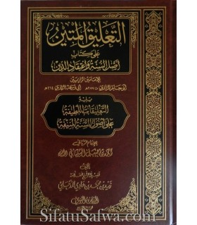 Sharh Aqeedah al-Raziyin and sharh Usul as-Sunnah lil-imam Ahmad - Zayd al-Madkhali